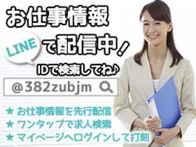 人事・総務(大通駅直結 土日祝日休み事務 週4 扶養内 10-15時可)