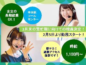 コールセンター・テレオペ(カスタマーサポート/日祝含む週4~相談可/日勤8h~)