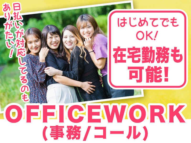 オフィス事務(週4~/8-24時(実働8h)/メール・チャットオペレーター)