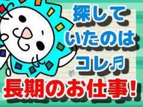 フォークリフト・玉掛け(週払いOK/日勤/平日週5日/月20万円以上も/交通費有)
