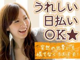 レジ(家電量販店でのレジ業務/週5シフト制/10-19時)