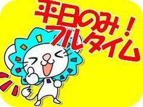 ピッキング(検品・梱包・仕分け)(平日のみ/日払/高時給/早めスタート/お試し短期/web登録)