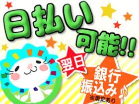 ピッキング(検品・梱包・仕分け)(8:30-17:30/土日祝休み/部品仕分け/日給1万円以上)