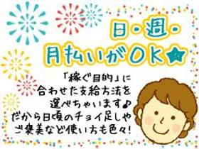 軽作業(10名募集/マイカー通勤OK/MAX時給1750/日払い)