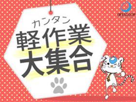 軽作業(買物するダケ/土日含む週4日~、フルタイム、高時給、日払い)