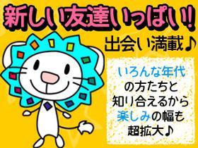 スーパー・デパ地下(買物するダケ/土日含む週4日~、フルタイム、高時給、日払い)