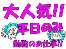 軽作業(部品ピッキング/平日5日、時給1250、8:30-17:15)