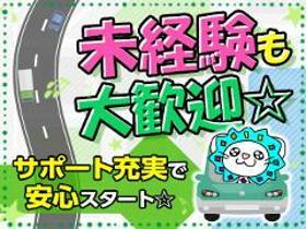 スーパー・デパ地下(スーパーでの商品配送準備/週4日~、10-17時、日払いOK)
