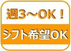 ピッキング(検品・梱包・仕分け)(アパレル商品ピッキング/4時間~、週3日~、オープニング)