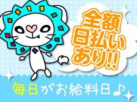 ピッキング(検品・梱包・仕分け)(10名募集/人気の軽作業/食堂あり/時給1300円/週5)