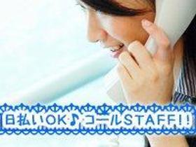 コールセンター・テレオペ(2/4開始「土日祝休み」電気サービス切替受付/全額日払いOK)