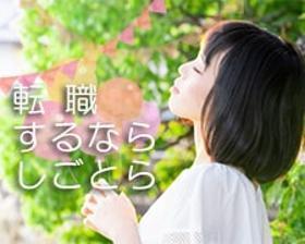 一般事務(申込書類の受付事務/土日休み/18時定時/駅チカ)