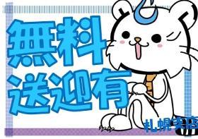 ピッキング(検品・梱包・仕分け)(麺製品原材料の荷受け、運搬、週3~5、7:45~16:45)