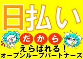 フォークリフト・玉掛け(4時間&週3日~、当社オープニング、時給1351円、大手企業)