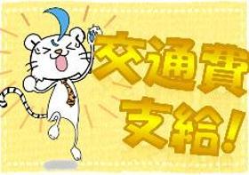 食品製造スタッフ(スーパー用精肉加工業務/週3-5/9-17/未経験OK)