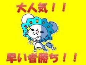 製造業(スーパー用精肉加工業務/週3-5/9-17/日払いOK)