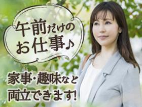 コールセンター・テレオペ(ワクチンに関する問合せ/週4or5/9-12or18-21)