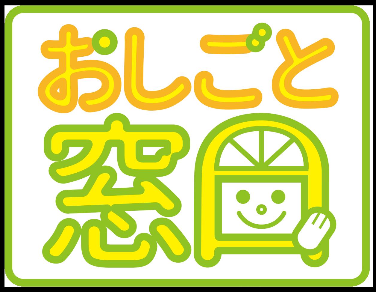 コールセンター・テレオペ(修理受付/8:40-18:00の8h勤務/平日週5/土日祝休)