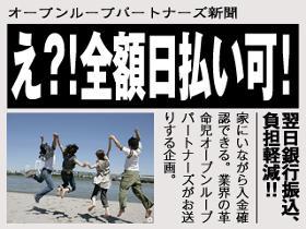 軽作業(オフィス用品の組立◆3/4~4/2の期間限定◆時給1400円)