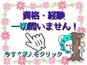 軽作業(商品の検品・箱詰め/MAX時給1500/16-25時/日払い)
