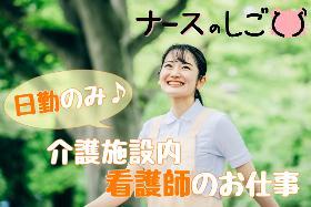 介護福祉士(資格活かそう!世田谷区、有料老人ホーム、週4~、夜勤なし♪)