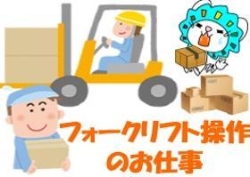 フォークリフト・玉掛け(アパレル、日用品などのフォークリフト/週5日/9-17)