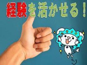 溶接・塗装(日勤のみ/月19万円以上も/長期安定/土日休み/週払いOK)