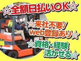 フォークリフト・玉掛け(物流倉庫でフォークリフト業務・ピッキング・入出庫)
