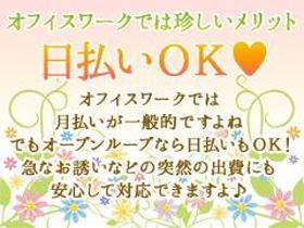 一般事務(ワクチン予約受付/3月スタート/土日休/8:30-17:15)