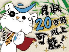 フォークリフト・玉掛け(リーチフォーク・入出庫/週5/9-18時/週5日月火休み)