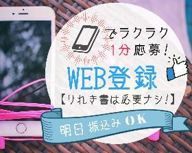 コールセンター・テレオペ(社内・加盟店からの問い合わせ対応→紹介予定/土含む/週5)