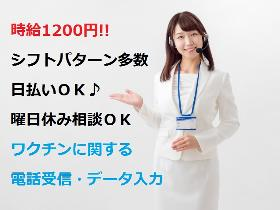 コールセンター・テレオペ(時給1200円/オープニングコールセンター100名募集)
