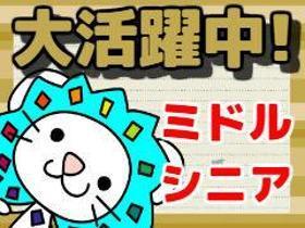 ピッキング(検品・梱包・仕分け)(仕分作業(自動車部品))