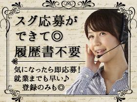 コールセンター・テレオペ(ガス発信/時間・曜日固定/11:00~20:00/駅チカ)