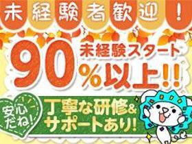 コールセンター・テレオペ(カードに関する電話受付/土日含む週4日~/高時給1400円)