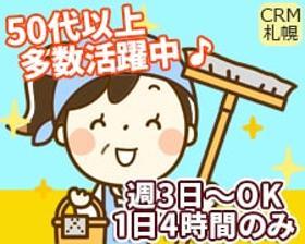 清掃スタッフ(ア◆病院または老人保健施設での清掃業務◆週3~、8~12時)