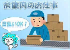 倉庫管理・入出荷(カーナビ部品の入出荷作業/来社不要・平日週5・全額日払)