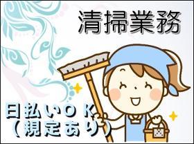 清掃スタッフ(8時~12時 週4日シフト制 土曜休み 女性活躍中)