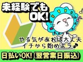 ピッキング(検品・梱包・仕分け)(1日7h~/週5日/シフト制/簡単作業/未経験OK)