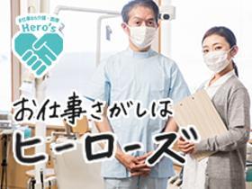 医療・介護・福祉・保育・栄養士(札幌市東区、理学療法士、夜勤なし、日曜日定休、車通勤可♪)