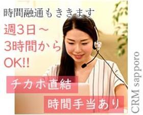 コールセンター・テレオペ(契◇ネットサービスの入退会・登録情報変更等◇週3~、3h~)