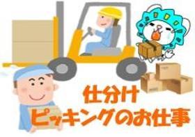 ピッキング(検品・梱包・仕分け)(リフト経験者のみ、平日週5、8:15-17:00、残業あり)