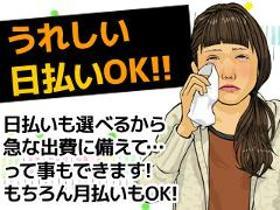 軽作業(部品はめこみ/土日休み/9:00-17:20/日払い・週払い)