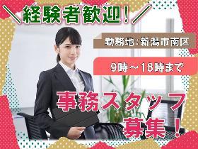 一般事務(事務/電話応対/シフト制/週5/日曜休み)