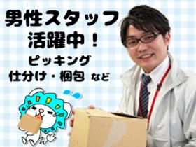 ピッキング(検品・梱包・仕分け)((1日7.5h/週休2日制/倉庫内業務/車通勤可能))