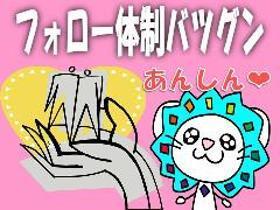 ピッキング(検品・梱包・仕分け)((1日7h/週5日/シフト制/簡単作業/未経験歓迎))