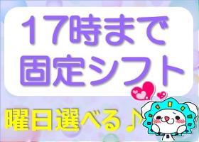 コールセンター・テレオペ(コロナ関連の電話対応業務/週3~5/日勤7時間)