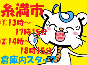ピッキング(検品・梱包・仕分け)(倉庫仕分/短時間/駐車場無料/週5日/3月末迄)
