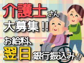 介護福祉士(町田市、17~10h夜勤専従、週2日、車通勤可♪日払いOK!)
