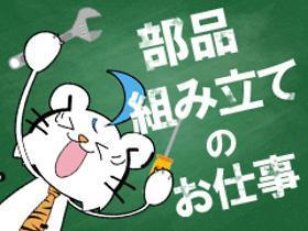 製造スタッフ(組立・加工)(未経験からのスタート多数/日勤/8:15~17:00)